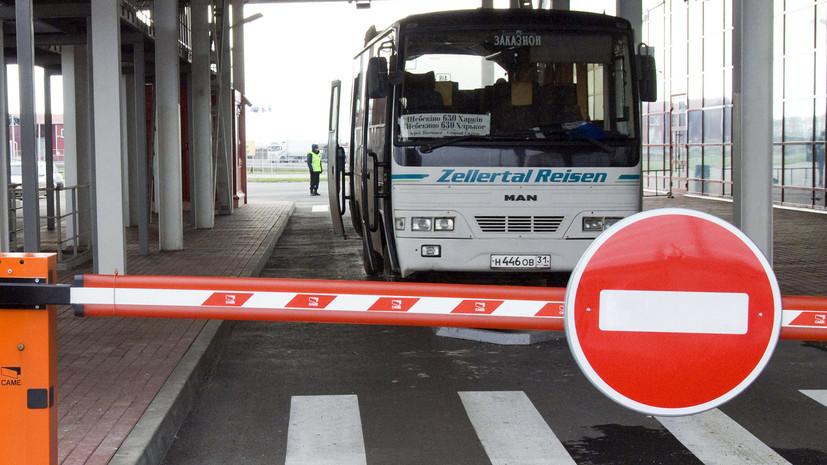 Представитель Порошенко призвал прервать автобусное сообщение с Россией