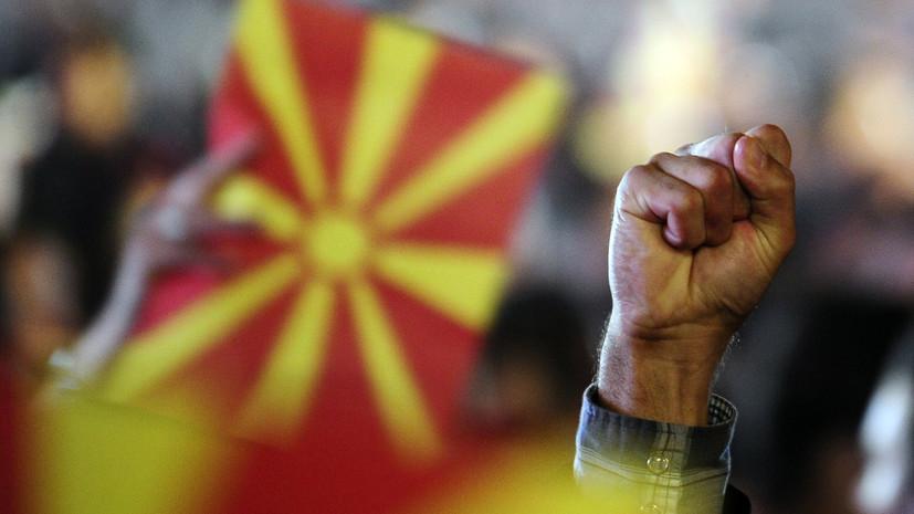 В США намерены противостоять «российской дезинформации» в Македонии