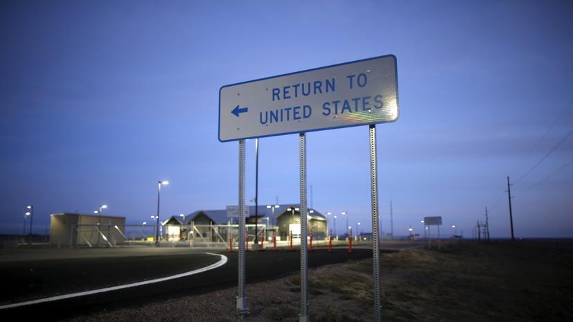 Пограничное состояние: как США намерены бороться с нелегальной миграцией из Канады