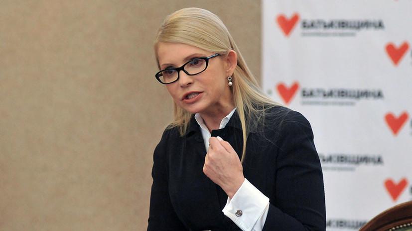 Глава партии «Батькивщина» Юлия Тимошенко лидирует в президентском рейтинге на