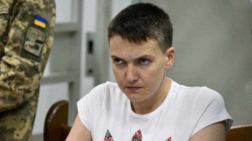 Савченко требует гривну от Генпрокуратуры Украины