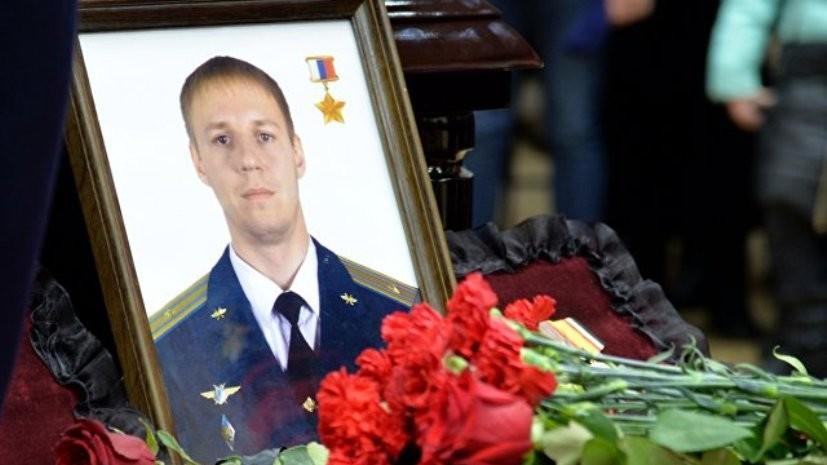 Форму и погоны погибшего в Сирии лётчика Филипова передадут в Музей Победы