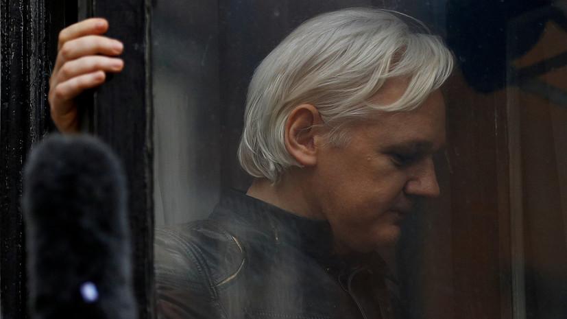 Эксперт прокомментировал последствия возможного выхода Ассанжа из посольства Эквадора