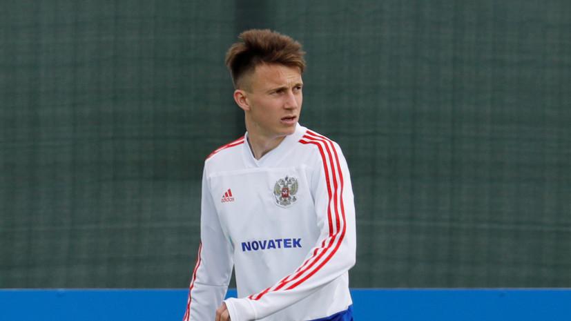 В сборной России по футболу выразили поддержку травмированному Головину