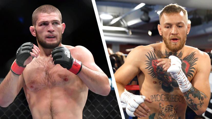 «Величайший бой в истории UFC»: почему в США поединок Нурмагомедова с Макгрегором считают главным событием в мире MMA