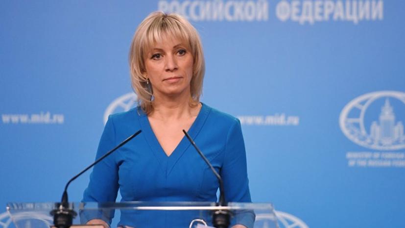 Захарова призвала США перестать манипулировать выдержками из закрытых документов