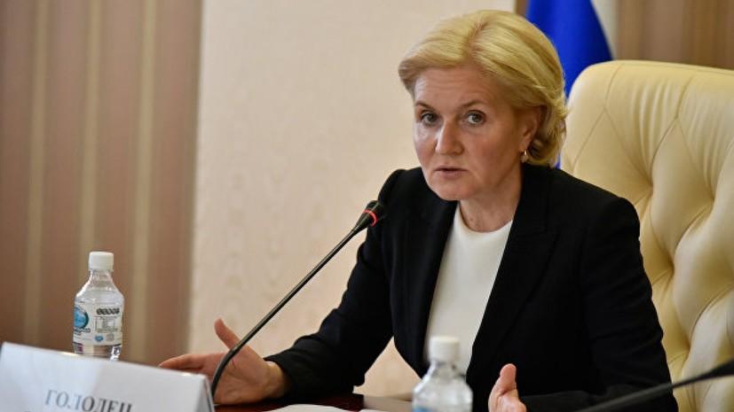 Голодец приняла участие в обсуждении «Стратегии-2035» в Кемеровской области