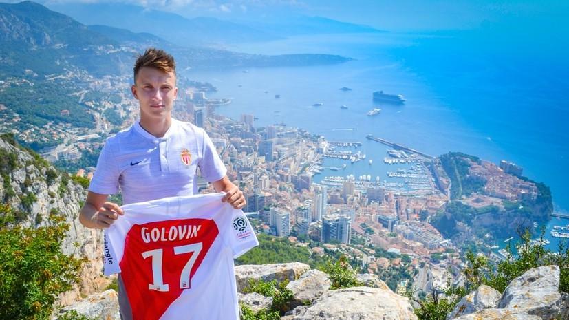 «На восстановление потребуется 3—4 недели»: футболист «Монако» Головин получил травму голеностопа на тренировке