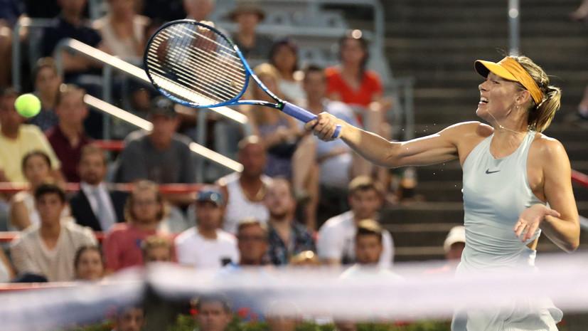 Шарапова разгромила Касаткину в матче второго круга турнира WTA в Монреале