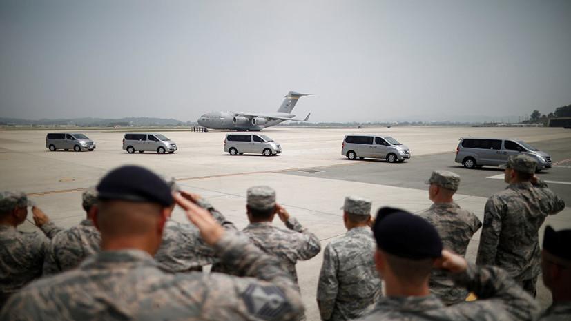 Россия помогаетСША установить судьбы погибших в ходе Корейской войны американских солдат
