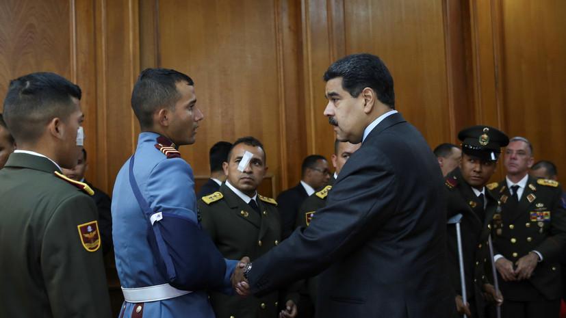 В Венесуэле суд выдал разрешение на арест лидера оппозиции из-за покушения на Мадуро