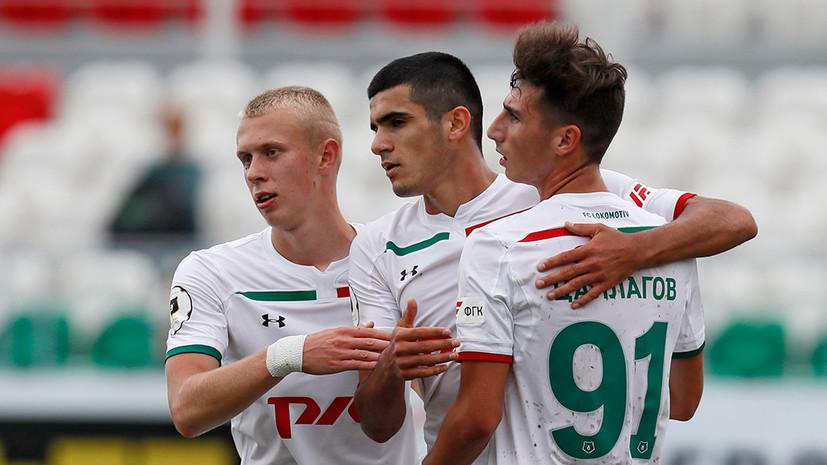 «Локомотив» примет итальянскую «Рому» и японскую «Иокогаму» в молодёжном турнире