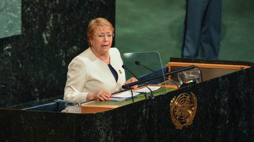 Экс-президент Чили может стать верховным комиссаром ООН по правам человека