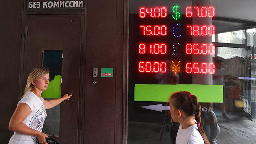 Вторая волна: курс доллара США превысил 66 рублей впервые с 2016 года
