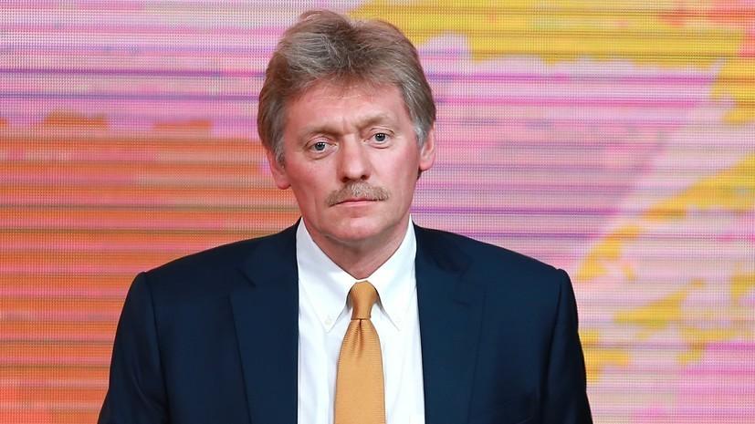Песков прокомментировал предложение сенаторов США записать Россию в спонсоры терроризма