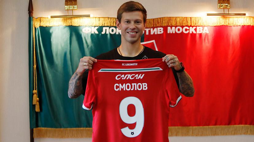 Стал известен игровой номер Смолова в «Локомотиве»