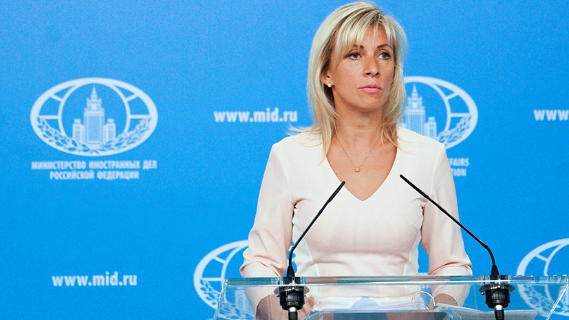 Захарова заявила, что на Бутину в США оказывается психологическое давление