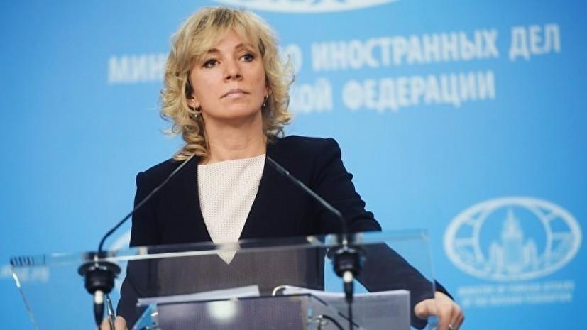 Захарова прокомментировала инцидент со случайно запущенной над Эстонией ракетой