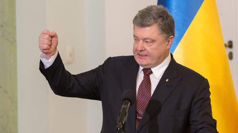 Президент Украины Пётр Порошенко дал поручение подготовить проект новой резолюции