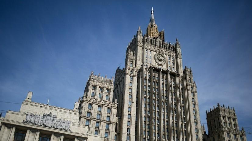 МИД России назвал дискриминационными новые правила для журналистов в Бельгии