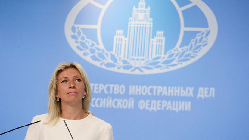 Захарова назвала Макфола специалистом по отчаянию