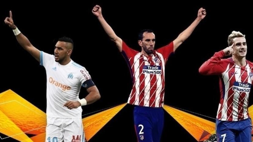 Стали известны претенденты на звание лучшего футболиста сезона-2017/18 в Лиге Европы