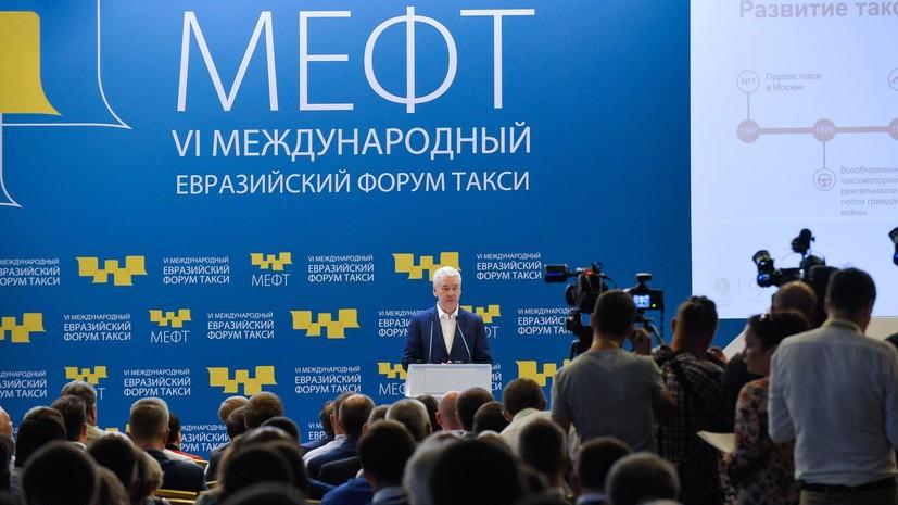 В Москве открылся международный евразийский форум «Такси»