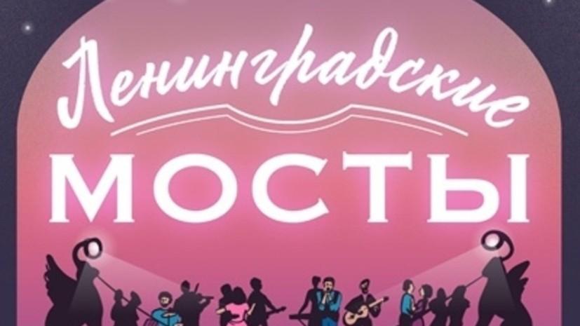 Музыкальный фестиваль «Ленинградские мосты» пройдёт с 17 по 19 августа в Петербурге