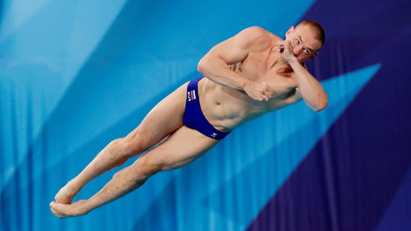 Захаров и Кузнецов стали призёрами чемпионата Европы в прыжках в воду с трамплина