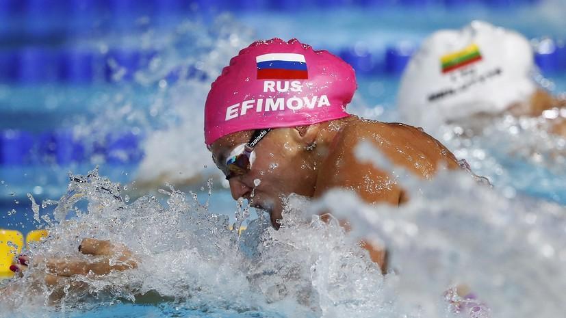 Пловчиха Ефимова завоевала золото чемпионата Европы на дистанции 50 м брассом
