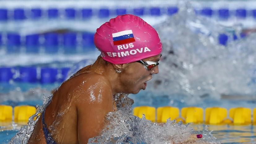 Пловчиха Ефимова заявила, что для сборной России чемпионат Европы прошёл отлично