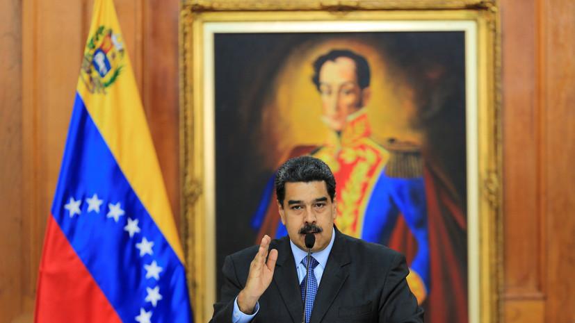 Венесуэла обратилась к Колумбии с просьбой об экстрадиции подозреваемых в покушении на Мадуро