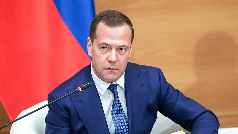 Премьер-министр России Дмитрий Медведев заявил о необходимости подготовить предложения по