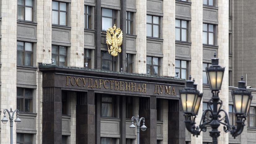 В Госдуме прокомментировали заявление Госдепа о «правильном поведении»