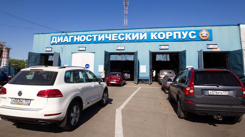 Правительство России внесло в Госдуму законопроекты об улучшении системы техосмотра машин