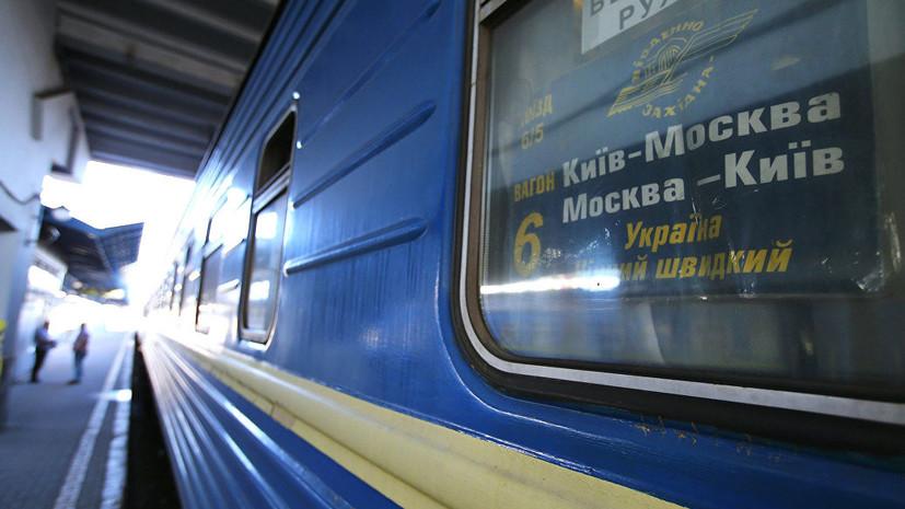 СМИ: «Укрзализныця» готова прекратить железнодорожное сообщение с Россией