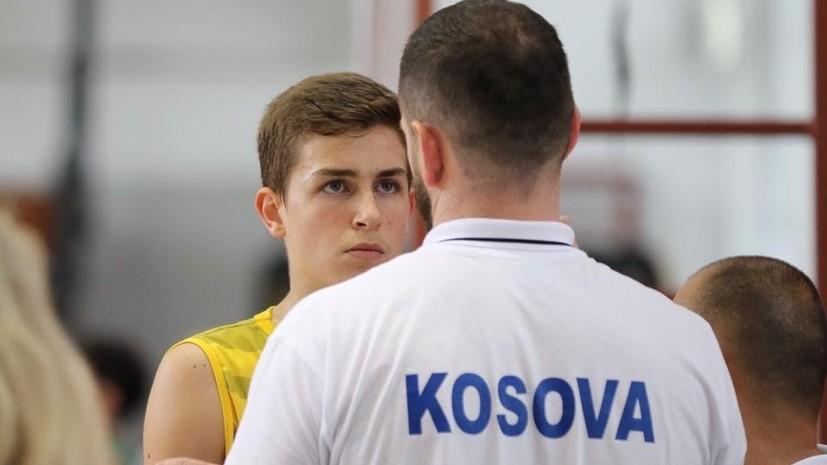 Сборная Косово может пропустить чемпионат Европы по баскетболу среди игроков