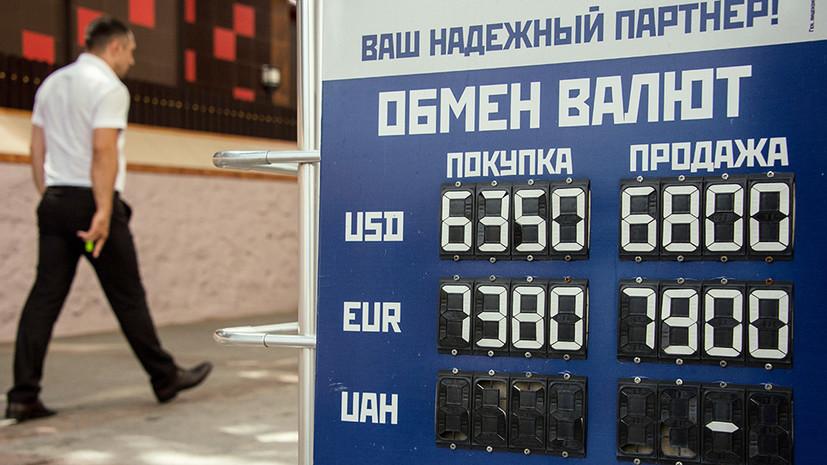 Валютная гонка: курс доллара США впервые за два года превысил 67 рублей