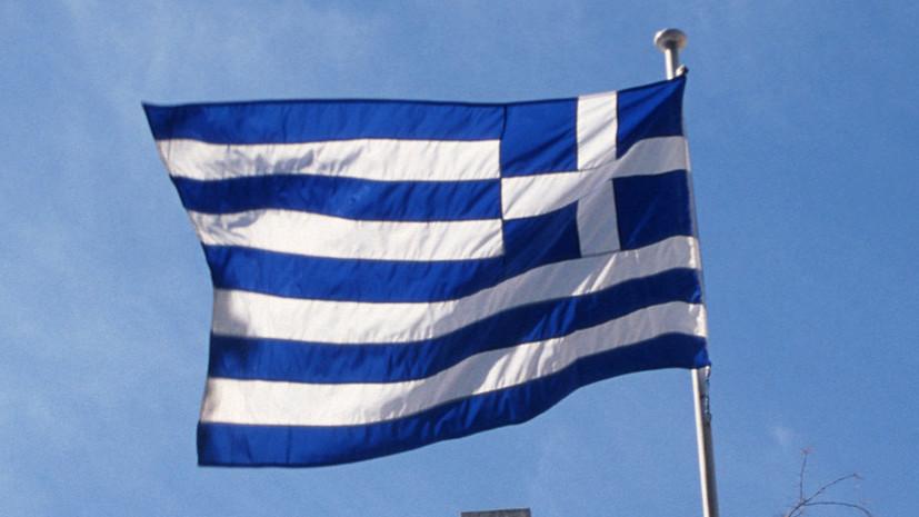 Высланные Россией греческие дипломаты покинут Москву 11—12 августа
