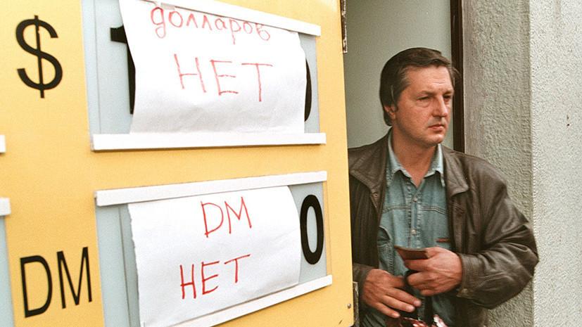 Время перезагрузки: 20 лет назад в России произошёл дефолт