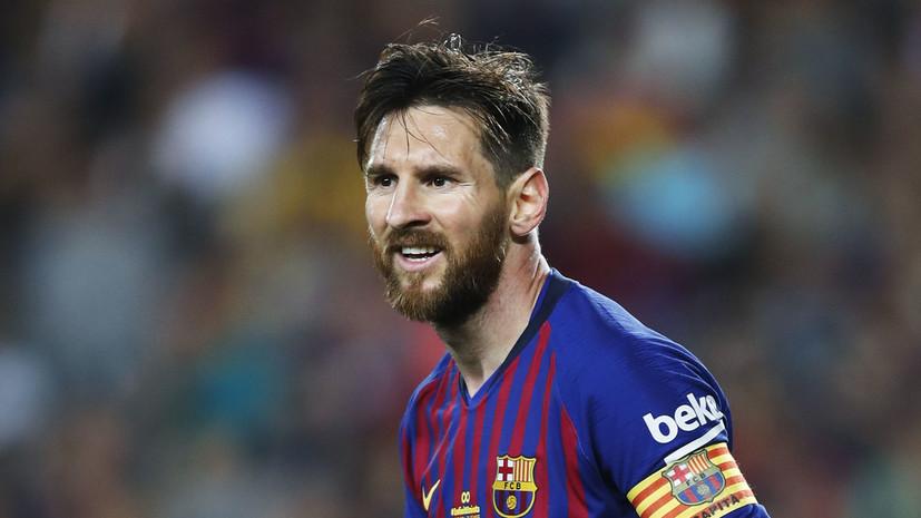 Месси назначен новым капитаном «Барселоны»