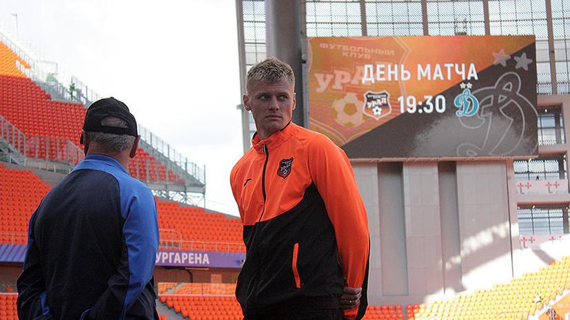 «Урал» упустил победу над «Динамо» в третьем туре РПЛ
