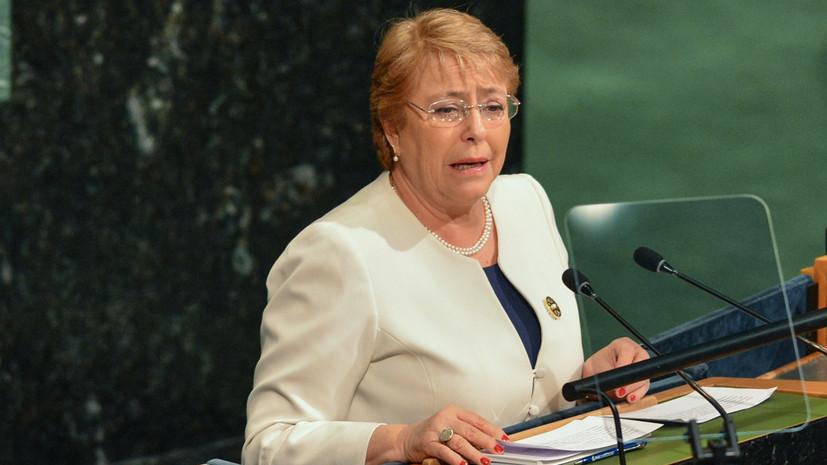В ЕС приветствовали избрание Бачелет на пост верховного комиссара по правам человека