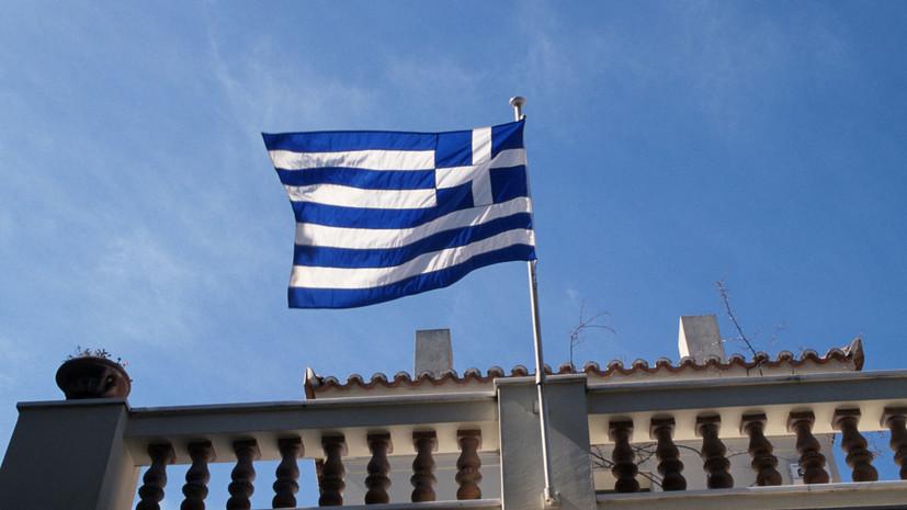СМИ: МИД Греции отзывает посла из России