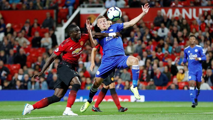 «Манчестер Юнайтед» одержал победу над «Лестером» в первом матче нового сезона АПЛ