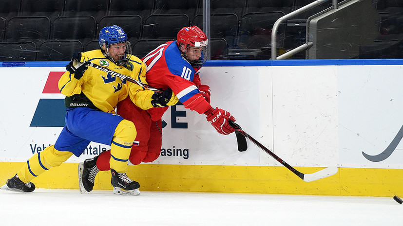 Юниорская сборная России по хоккею проиграла Швеции в полуфинале Кубка Глинки