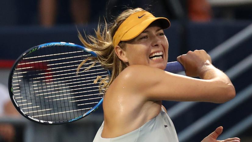 Шарапова снялась с теннисного турнира в Цинциннати