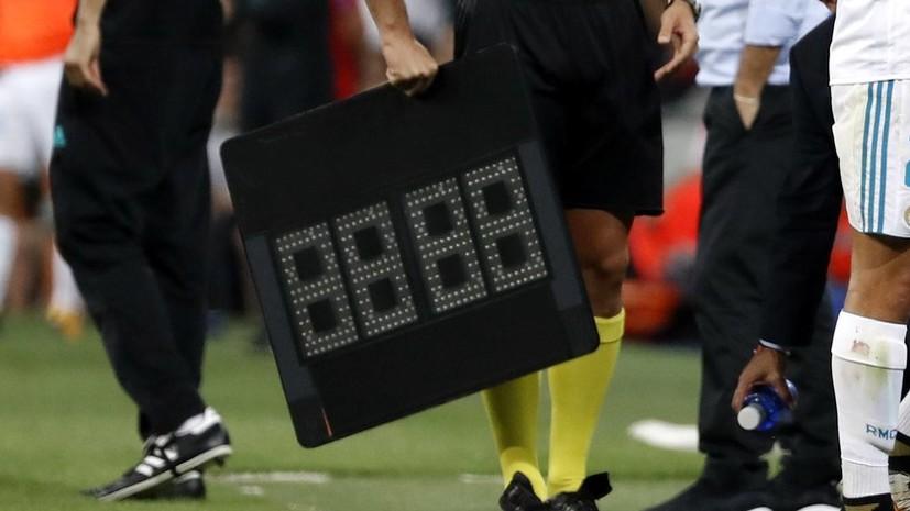 В матче за Суперкубок Испании можно будет использовать четвёртую замену