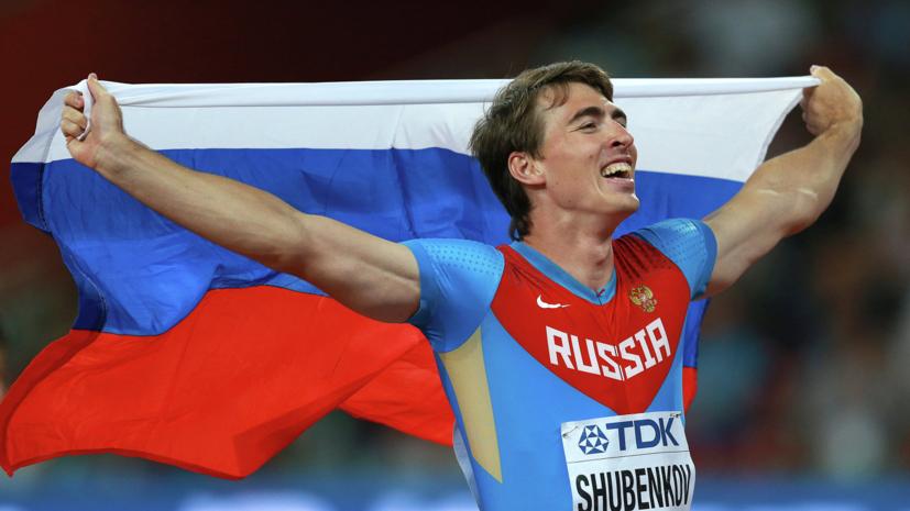 Российский легкоатлет Шубенков: стоит проиграть чемпионат Европы, и уже начинают поздравлять с Днём физкультурника