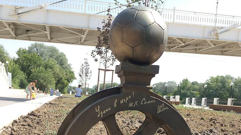 В Оренбурге открыли скульптуру в честь главного тренера «Локомотива» Сёмина
